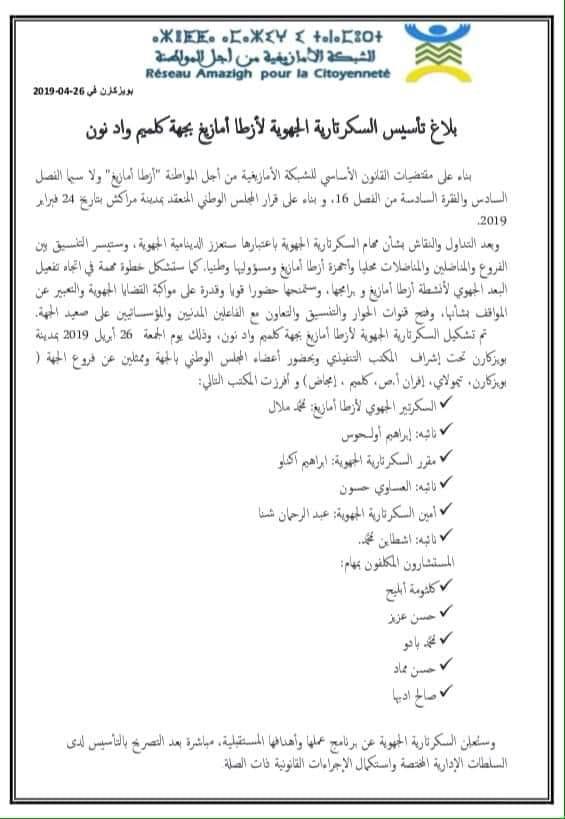 Communication pour la création du Secrétariat Régional d'Aztaga en direction de Kalmim et Wade Noon